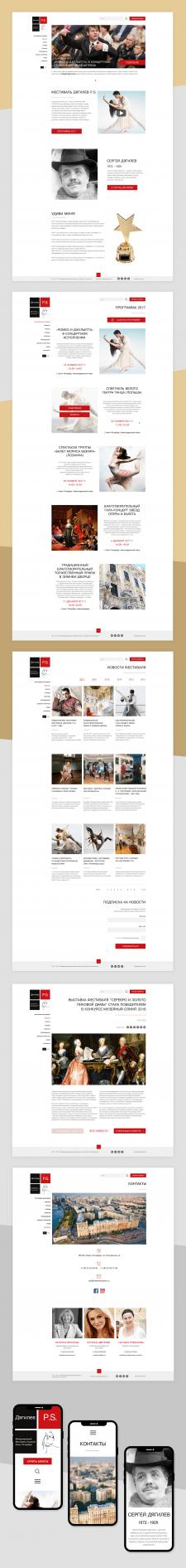 Дизайн сайта для фестиваля Дягилева (Санкт-Петер.)