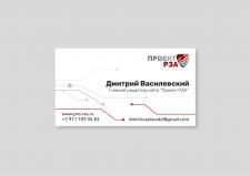 визитка для электроэнергетической компании РЗА