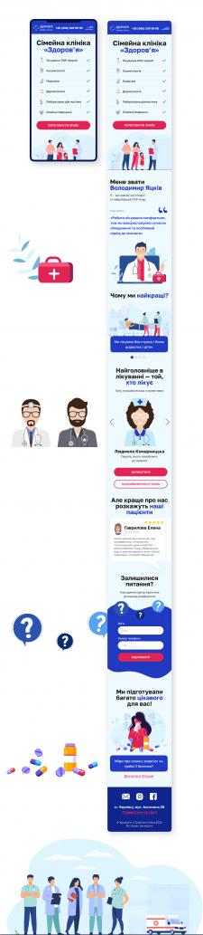 """Концепт дизайна для """"Семейной клиники"""""""