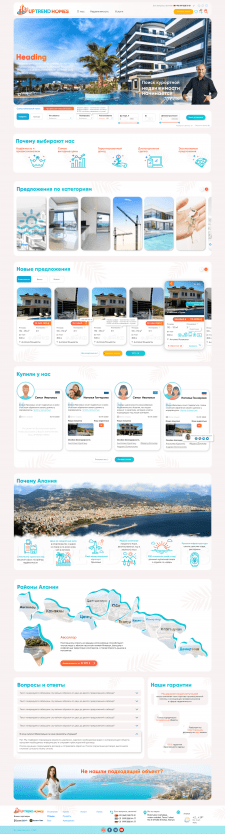 UpTrendHomes-агентство недвижимости (сайт-каталог)
