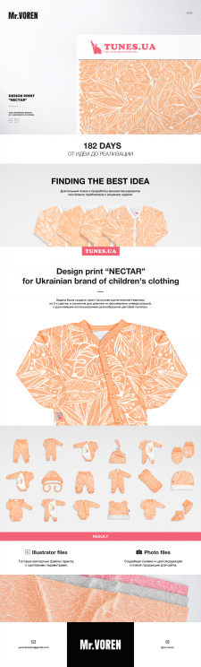 "Design Print ""NECTAR"" of children's clothing"