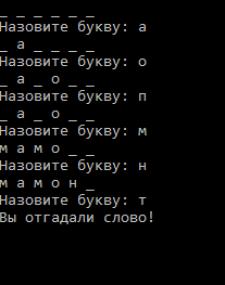 Поле чудес на С++