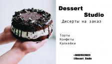 Визитки для Dessert Studio
