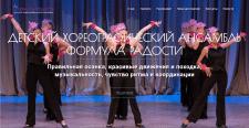 Сайт хореографического ансамбля