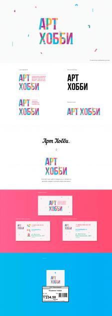 Дизайн логотипа для Арт Хобби