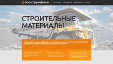 Продающий лэндинг строительных материалов