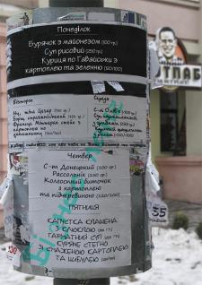 """Реклама """"Бизнес ланчей"""" для паба """"АУТПАБ"""""""