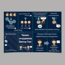 визитка-листовка для бизнес тренера