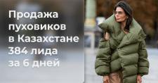 Продажа пуховиков в Казахстане