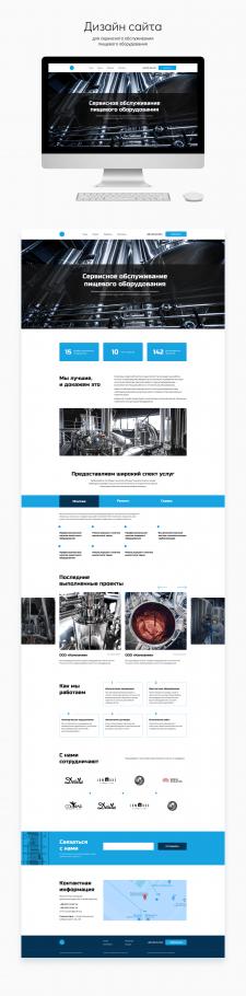 Дизайн сайта для сервиса обслуживания