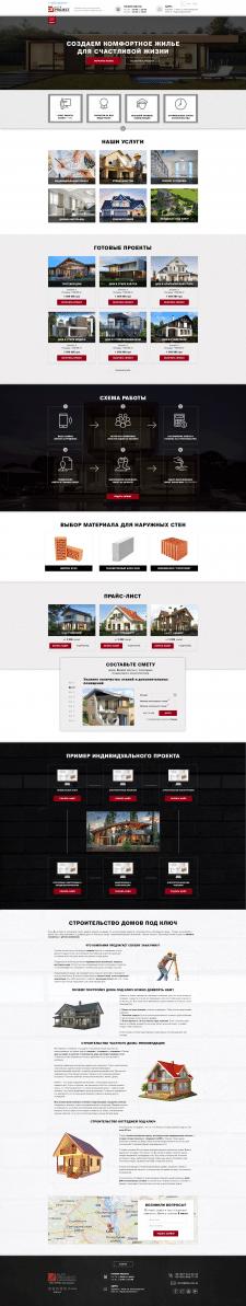 Строительство частных домов в Киеве и Киевской обл