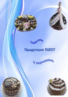 каталог кондитерской продукции