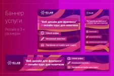 Баннер услуги - курсы веб-дизайна. Ресайз.