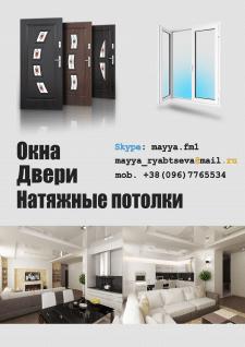 Дизайн баннера