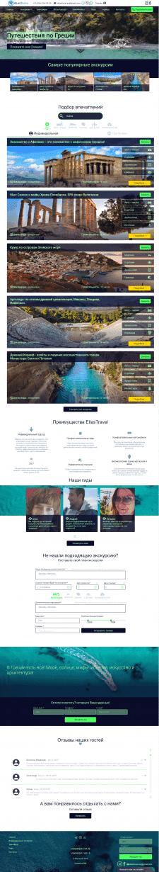 Разработка корпоративного сайта для EllasTravel