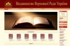 Видавництво Верховної ради України