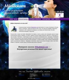 Интернет-магазин Mikadokami.com