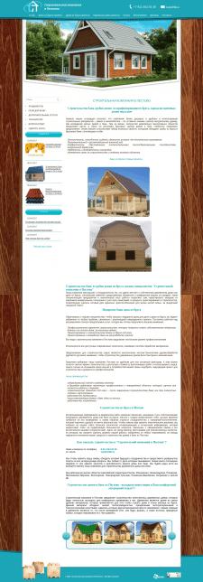 Бизнес-сайт Строительная компания в Пестово