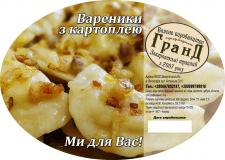 Етикетка для продуктов питания