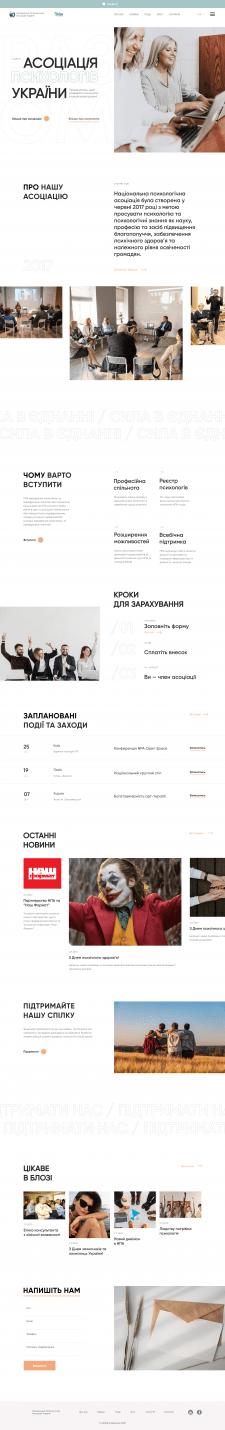 Редизайн для ассоцицации психологов Украины