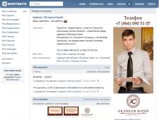 SMM продвижение Адвоката Обликова Юрия