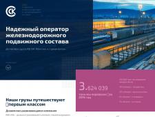 """Группа компаний ООО """"СКС"""" (Россия)"""