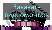 Видеомонтаж видео, создание поздравительного видео