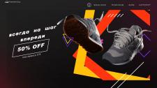 SneakerSup