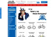 Интернет магазин велосипедов Веломагнат