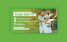 Банер для ФБ (реклама)