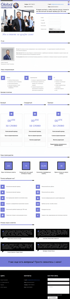 Лендинг (Landing Page) Globaltranslation