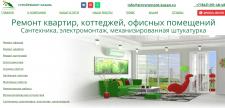 Ремонт квартир, коттеджей, офисных помещений Санте