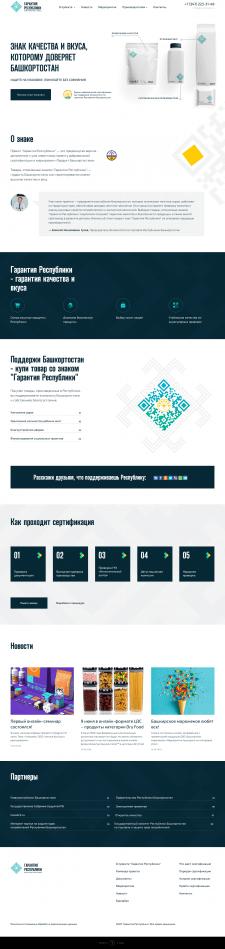 Сайт для знака качества Республики Башкортостан