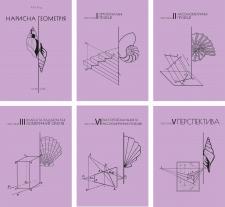 Учебное пособие по начертательной геометрии