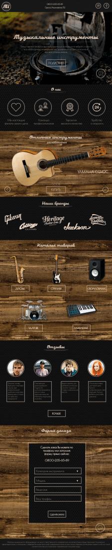 Лендинг. Магазин музыкальных инструментов