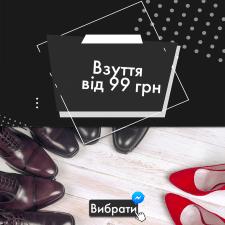 Баннер для сайта, продажа обуви