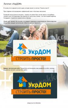 """Логотип строительной компании """"УкрДОМ"""""""