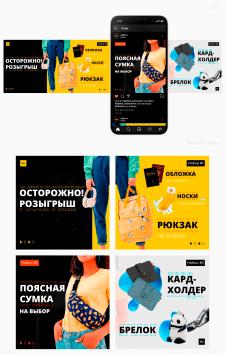 Дизайн карусели для Инстаграм