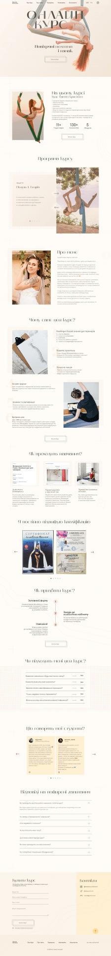 онлайн курс - дизайн лендинга
