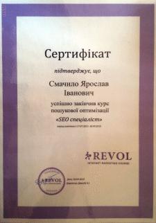 Сертификт по СЕО