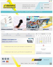 Е-послуга - онлайн документ сервис