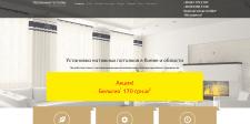 Сайт по установке натяжных потолков