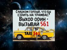 Расклеечная листовка Такси 561