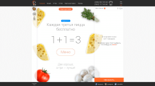Разработка сайта Pizza Club