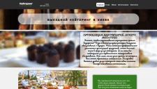 Верстка сайта для кейтеринга от ресторана