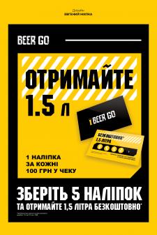 """Дизайн рекламы для магазина пива """"BeerGO"""""""