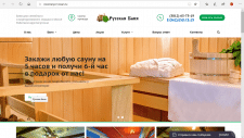 Сайт для бани