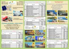 флаер для туристического агентства+расписания поез