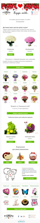 Email-рассылка ко Дню влюбленных (Flowers-Ukraine)