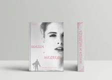 Маша и медведь, обложка книги